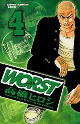 【期間限定無料版】WORST / 4