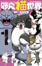 野良猫世界【期間限定 無料お試し版】 1