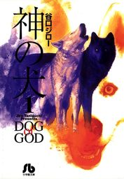 神の犬【期間限定 無料お試し版】 1