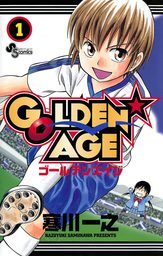 GOLDEN AGE【期間限定 無料お試し版】 1