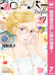 クローバー trefle【期間限定試し読み増量】 7