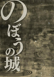 のぼうの城【期間限定 試し読み増量版】 1