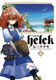 Helck【期間限定 無料お試し版】 2