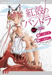 【電子版】紅殻のパンドラ(2)