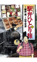 駅弁ひとり旅 2巻