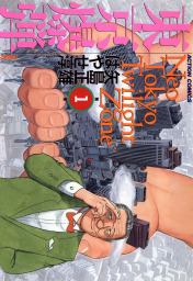東京爆弾 (1)