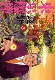 東京爆弾 (3)