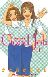 Good Job グッジョブ(1)