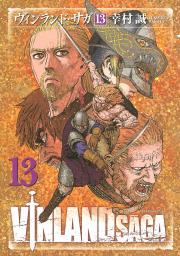 ヴィンランド・サガ(13)