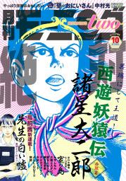 月刊モーニング・ツー 2013 10月号