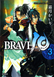 BRAVE 10 ブレイブ-テン 3