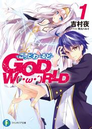 GOD W(`・ω・´)RLD(富士見ファンタジア文庫)