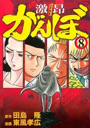 激昂がんぼ(8)