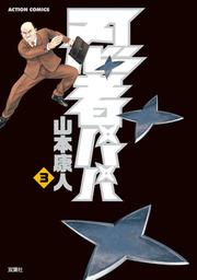 忍者パパ 3巻