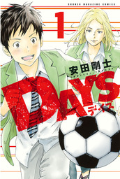 DAYS(週刊少年マガジン)