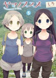 ヤマノススメ(5)