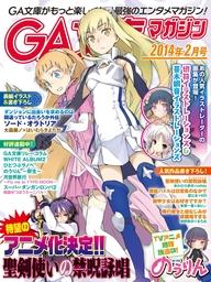GA文庫マガジン 2014年2月号