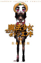 魔法少女・オブ・ジ・エンド 2