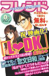 別冊フレンド0号Vol.4