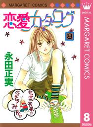 恋愛カタログ 8