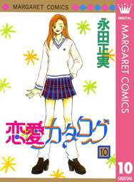 恋愛カタログ 10