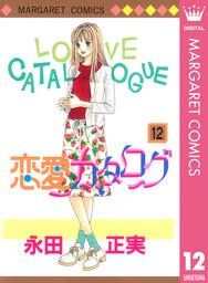 恋愛カタログ 12
