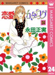 恋愛カタログ 24