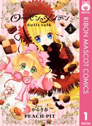 ローゼンメイデン dolls talk 1