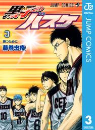 黒子のバスケ モノクロ版 3