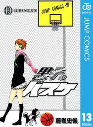 黒子のバスケ モノクロ版 13