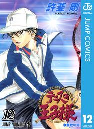 テニスの王子様 12
