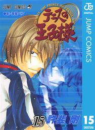 テニスの王子様 15