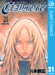 CLAYMORE 21