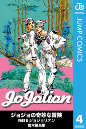 ジョジョの奇妙な冒険 第8部 モノクロ版 4