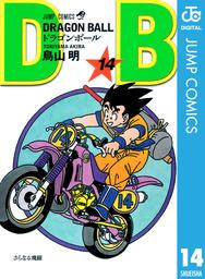 DRAGON BALL モノクロ版 14