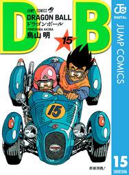 DRAGON BALL モノクロ版 15