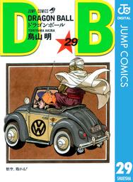 DRAGON BALL モノクロ版 29