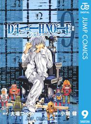 DEATH NOTE モノクロ版 9
