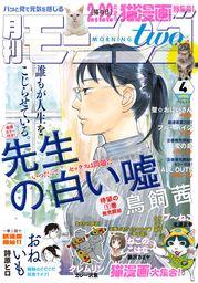 月刊モーニング・ツー 2014 4月号