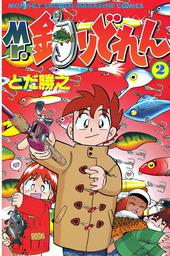 Mr.釣りどれん(2)