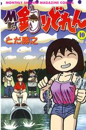 Mr.釣りどれん(10)