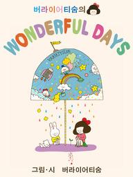 """버라이어티숨의 """"WONDERFUL DAYS"""""""