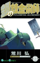 鋼の錬金術師25巻