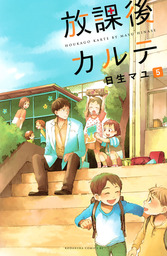 放課後カルテ(5)