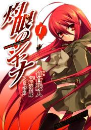 灼眼のシャナ(電撃コミックス)