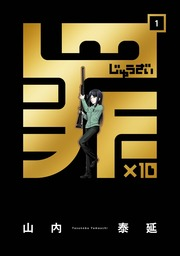 罪×10 (1)