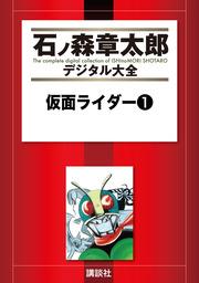 仮面ライダー(1)