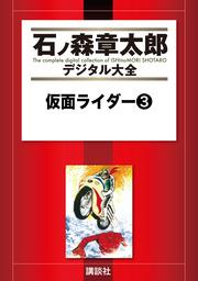 仮面ライダー(3)