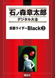 仮面ライダーBlack(3)