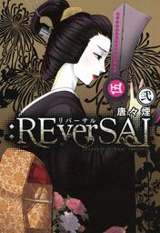 :REverSAL 2巻
